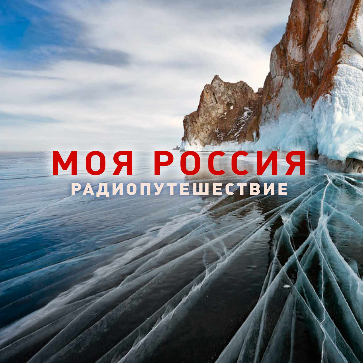 Радио звезда фото моя россия